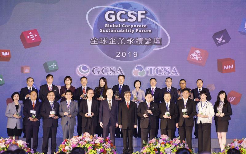 2019GCSA全球企業永續獎獲獎企業代表合影